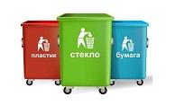 Раздельный сбор твердых коммунальных отходов