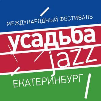 Ежегодный музыкальный фестиваль «Усадьба Jazz»
